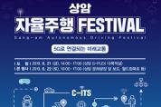 상암 자율주행페스티벌…세계최초 5G 자율주행 시험무대 열려