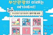 부산관광기업지원센터 입주기업 공모 시작!
