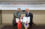 방통위, 터키 라디오TV최고위원회(RTUK)와  방송 공동제작협정 추진 MoU 체결