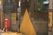부산형 스쿨존 안전환경 표준모델 개발 운영