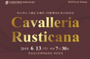 경남문화예술회관, 오페라 <카발레리아 루스티카나> 공연