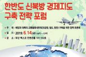 부산시, 「한반도 신북방 경제지도 구축 전략 포럼」 개최