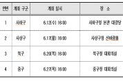 '부‧울‧경 동남권 관문공항 검증결과 구‧군 정책투어' 개최
