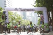 2019 제2회 자전거퍼레이드 -  서울시, 강바람 가르며 한강자전거길 누빌 1천명 선착순 모집