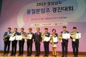 경상남도, '2019년도 품질분임조 경진대회' 개최