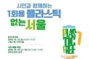서울시, 시민과 함께 5대 1회용 플라스틱 줄이기 운동 전개
