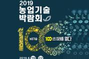 대한민국 100년을 살린 농업, 100년의 가치를 더하다
