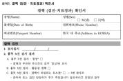 병무청, '결핵검사 결과 확인서' 발급 서비스 실시