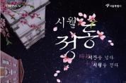 서울시, 근대 역사의 산실, 정동서 시월 한달간 축제 릴레이 <시월정동>