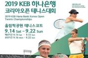 국내 유일 WTA 투어 '2019 코리아오픈 테니스대회' 14일 개막