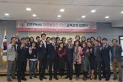 경상남도 '여성농업인 CEO 교육과정' 입학식 개최