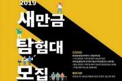 새만금 정책기자단 2019 새만금 탐험대 모집