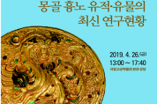 몽골 연구자로부터 듣는 몽골 흉노 유적과 유물 최신 연구현황