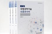 국방기술품질원, 『국가별 국방과학기술 수준조사서』 발간