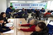 충남 아산시 아산읍내아파트 임차인 대상 임대주택 순회상담 운영