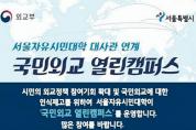 외교부, 서울시와 협력하여『국민외교 열린캠퍼스』강좌 개설 - 국민의 외교역량 강화 및 국민외교에 대한 인식 제고에 기여