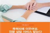 [여성가족부]폭력피해 이주여성, 전문 상담 서비스 받는다