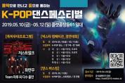 플랫폼창동61, 5.10∼12 어린이‧청소년 신예 발굴'K-POP댄스페스티벌'