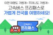 주말 고속버스도 정액권으로 싸게 탄다… 5·7일권 출시