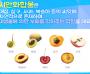 과일류 등 씨앗 섭취시, 시안화합물 주의하세요!!