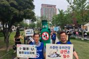 서울시, 경의선숲길공원'술, 담배없는 청정지역'민관합동 캠페인