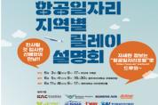 '항공일자리 민관합동 지역별 릴레이 설명회'개최