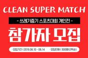 '축구장 쓰레기 줍기 최강자는?' 서울시, 경기 후 이색 이벤트