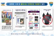 경기도, '성매매·사채 등 불법 광고 뿌리 뽑는다'