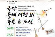 서울시, 6~11월 주말 북촌·덕수궁길·감고당길'야외 국악당'변신