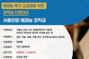서울장학재단, 저소득가정‧예체능 특기 고교생 2,745명에 장학금 지원