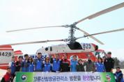 강릉산림항공관리소, '강릉시의회 강릉산림항공관리소 방문'