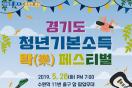 '경기도 청년기본소득 락(樂) 페스티벌' 28일 오후 7시 수원역 11번 출구