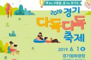'2019 경기 다독다독 축제' 6월 1일 경기평화광장서 열려