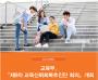 교육부, 『제9차 교육신뢰회복추진단 회의』개최