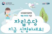 보호종료아동 2,800여 명에게 자립수당 첫 지급(4.19)한다!
