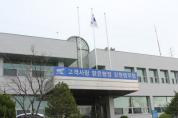 [병무청]병무청, '산불'피해 병역의무자 입영일자 연기 처리