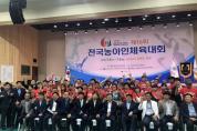 제16회 전국농아인체육대회 개최