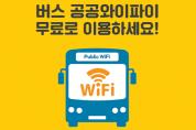 7월 5일부터 광주 모든 시내버스에서 와이파이 이용 가능