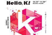 '헬로, 케이!'와 함께하는 문화공감 콘서트