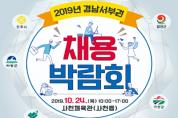 '경남 서부권 채용박람회' 24일 사천에서 열린다