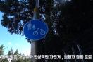 유튜브로 만나는 신나는 자전거길, 자전거 안전정보