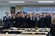 (사)한국기계설비기술사회-<BR>기계설비 조명, VAV 시스템, 환경 순응형 시스템 관련 CPD 교육 및 정기총회 개최