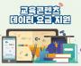코로나19 극복 위해 저소득층 학생 온라인학습 무료 지원 확대 !