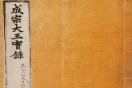 「조선왕조실록」96책 국보 추가 지정