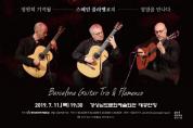 경남문화예술회관, <바르셀로나 기타 트리오&플라멩코> 개최