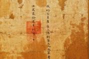 고려 국왕의 국새(고려국왕지인) 찍힌'과거합격증'보물 지정 예고
