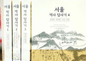 서울역사편찬원, 인왕산·북악산·낙산 역사 답사코스 소개