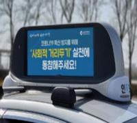 '택시표시등 광고'서울에서도 본다