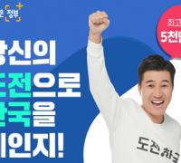 사회 문제 해결에 도전하세요 !「도전.한국」 아이디어 공모 시작