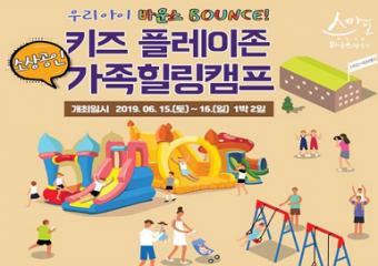 부산시, 소상공인 가족을 위한 힐링캠프 연다